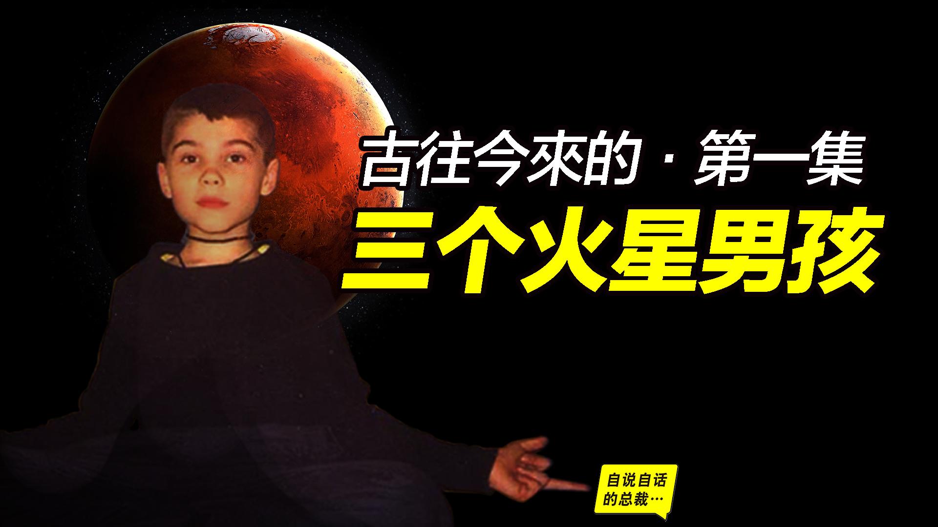 火星男孩只是一场作秀吗?