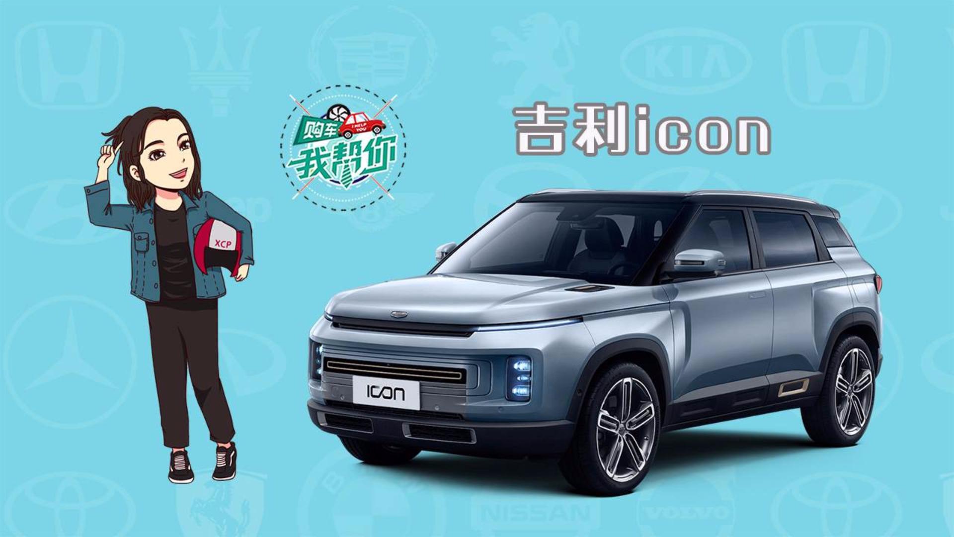 购车我帮你:吉利ICON,平民化的科幻SUV