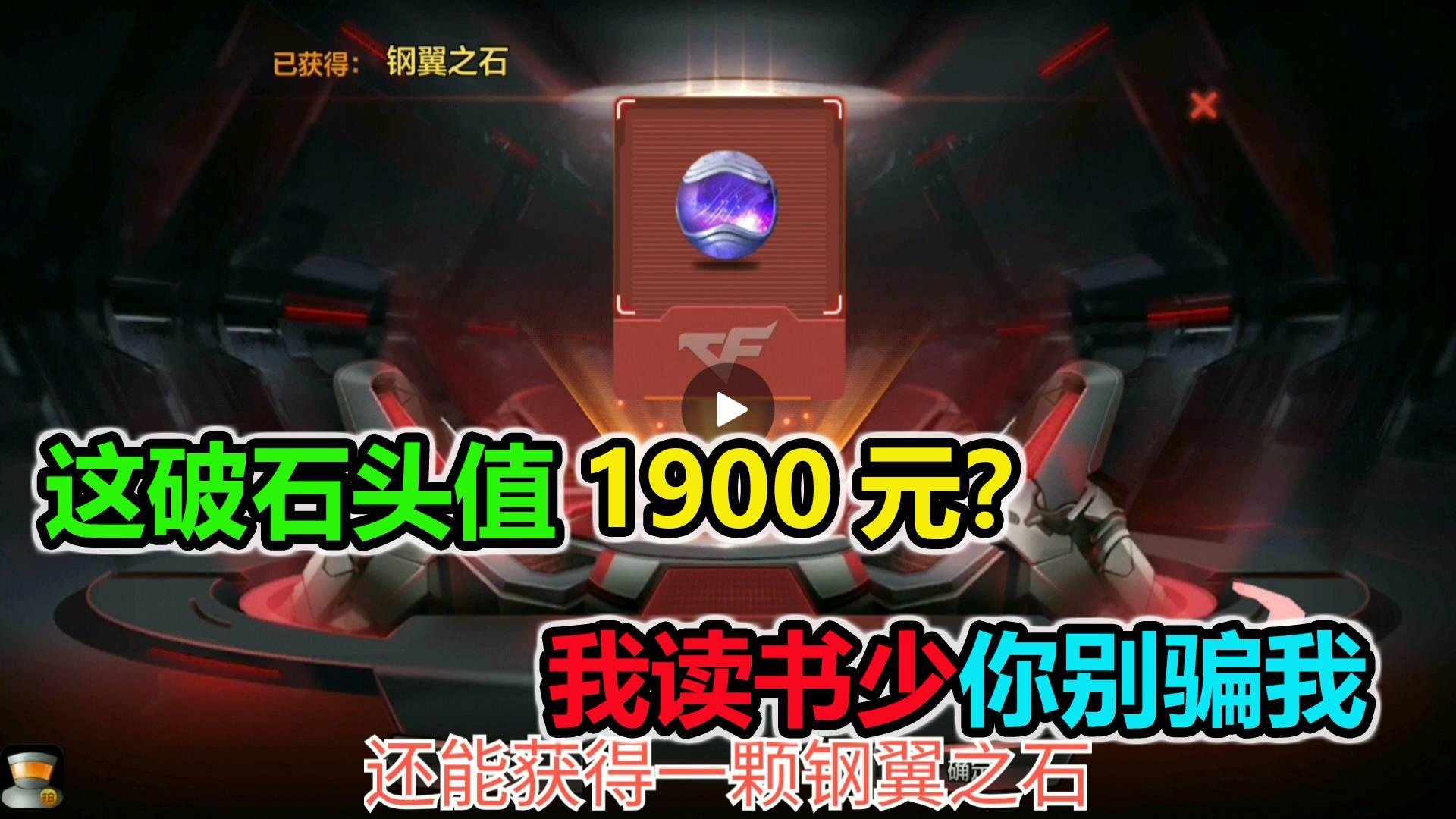 落星:这到底是啥破石头?1900多块钱一颗,蕴含马化腾之力吗?