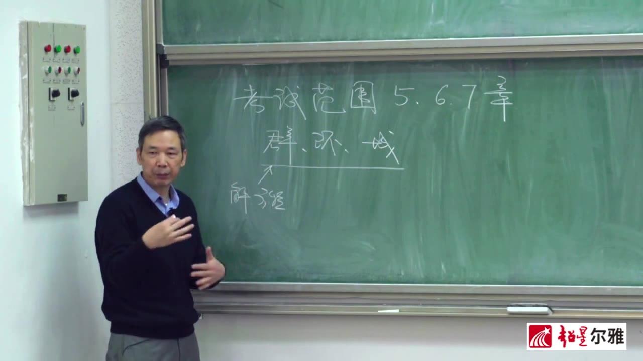 中国科学院大学线性代数复习课 共4集