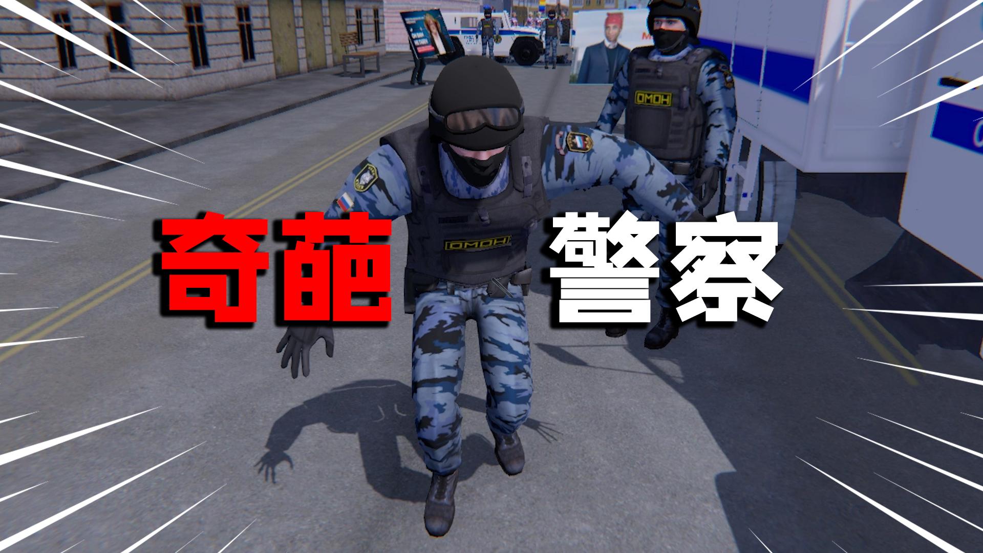 【试毒时间】搞笑的俄罗斯警察,游戏中抓人方式,太奇葩了!