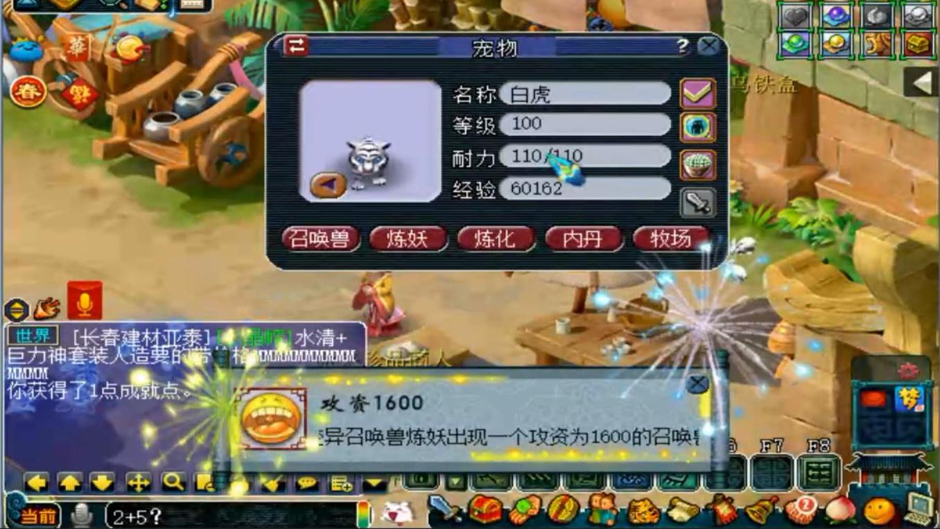 梦幻西游:炼妖炸出攻资1600成就,老王很激动,打开技能却尴尬了