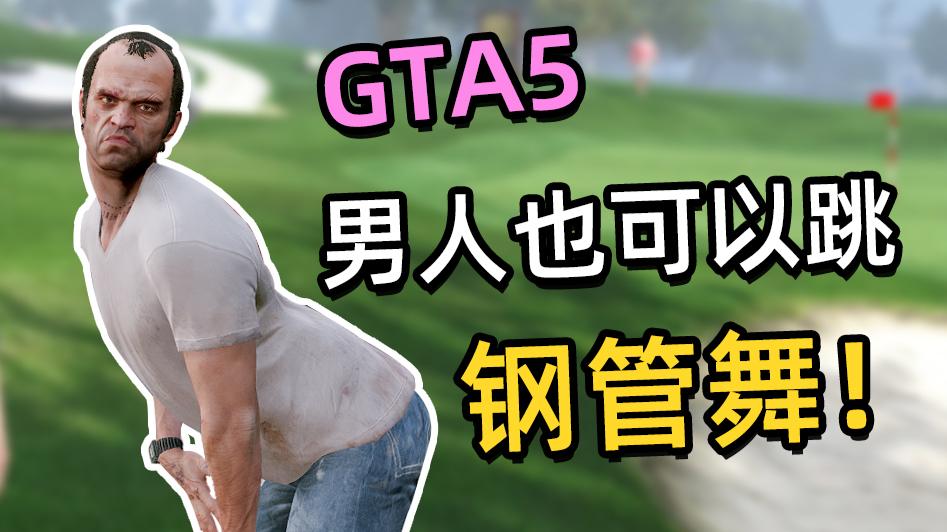 GTA5:男人就应该跳钢管舞!