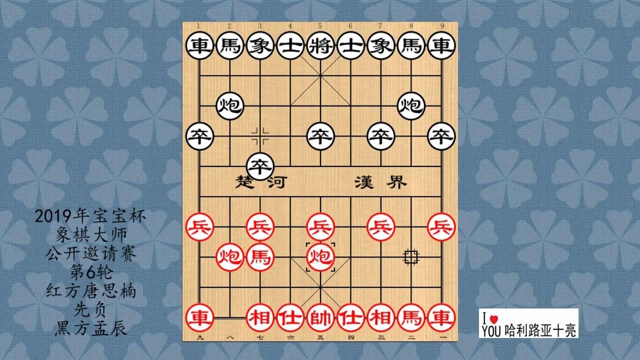 2019年宝宝杯象棋大师公开邀请赛第6轮,唐思楠先负孟辰