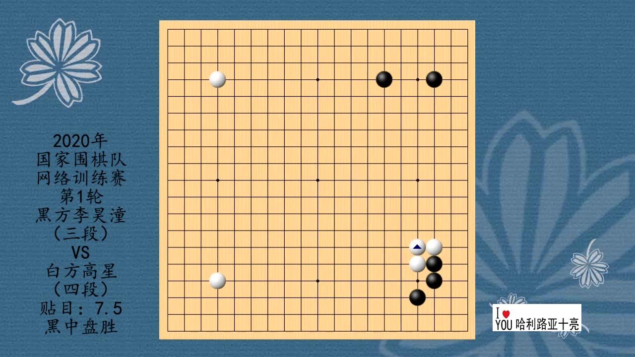 2020年围棋网络训练赛第1轮,李昊潼VS高星,黑中盘胜