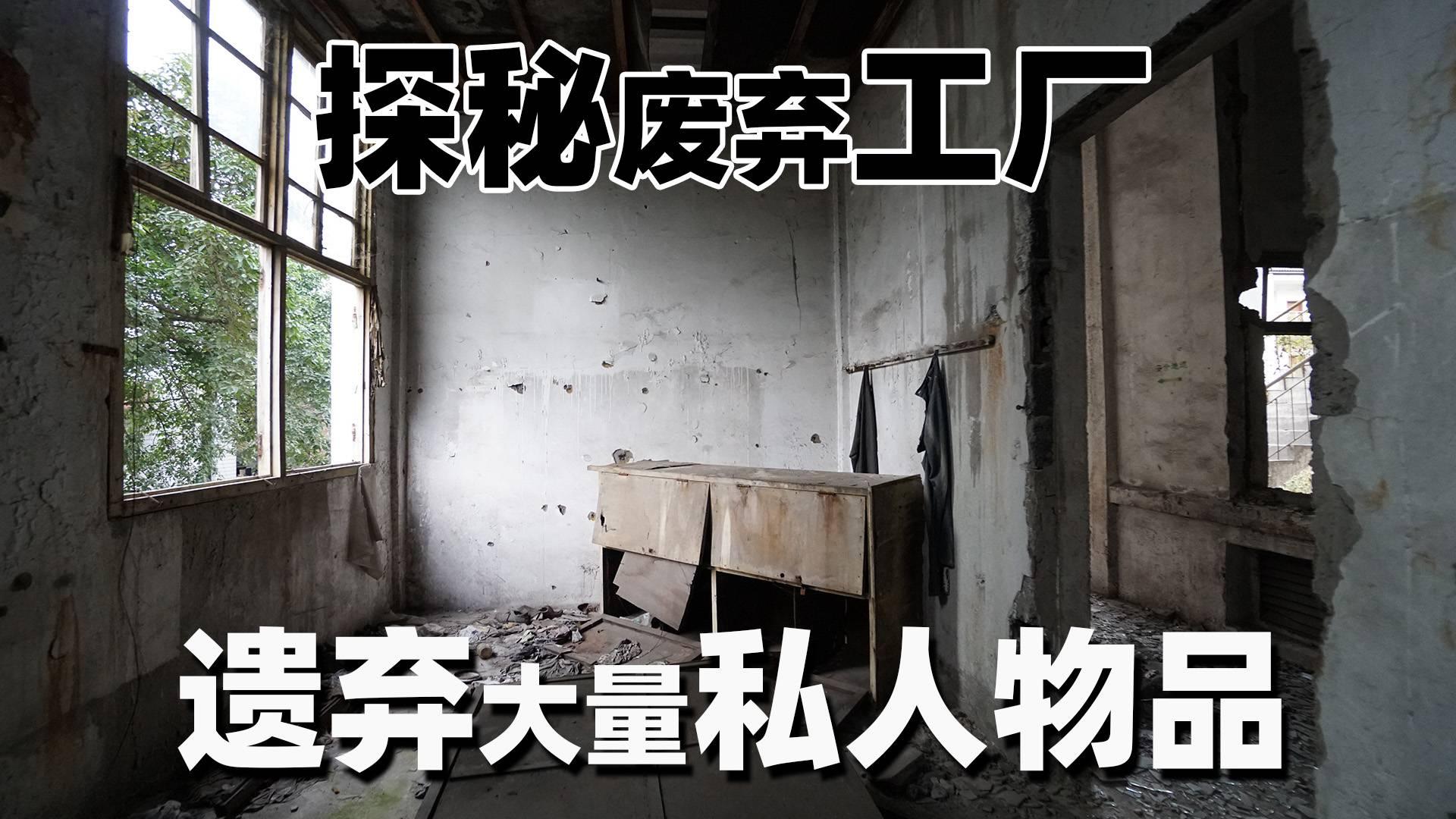 探秘废弃工厂,遗弃大量私人物品