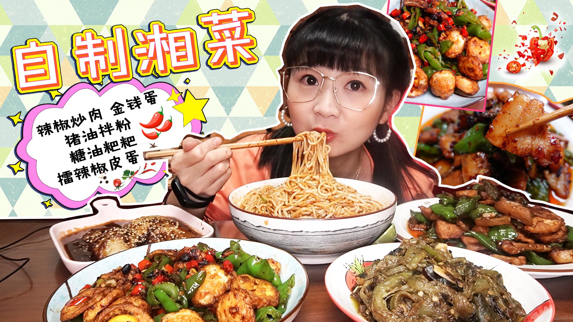 【小猪猪的vlog】宅家自制湘菜系列!辣椒炒肉、金钱蛋倍儿下饭!