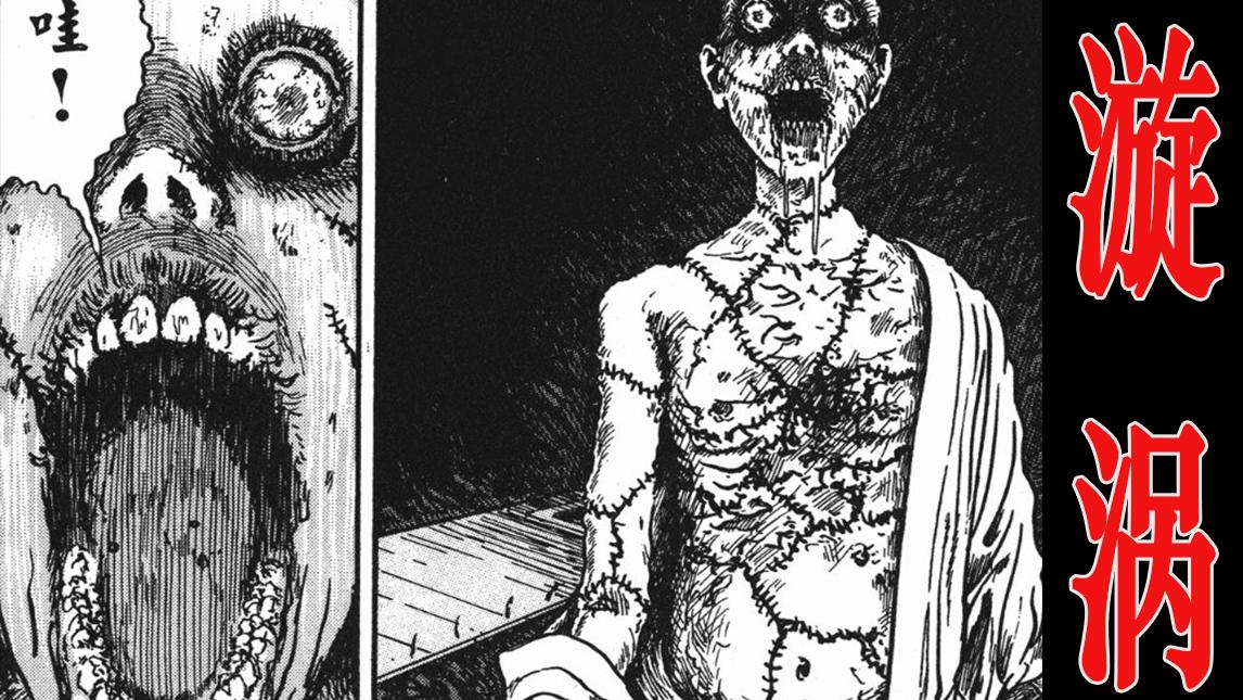 爱吓人的男孩死后变成活的惊奇盒 《漩涡》 第七话 惊奇盒