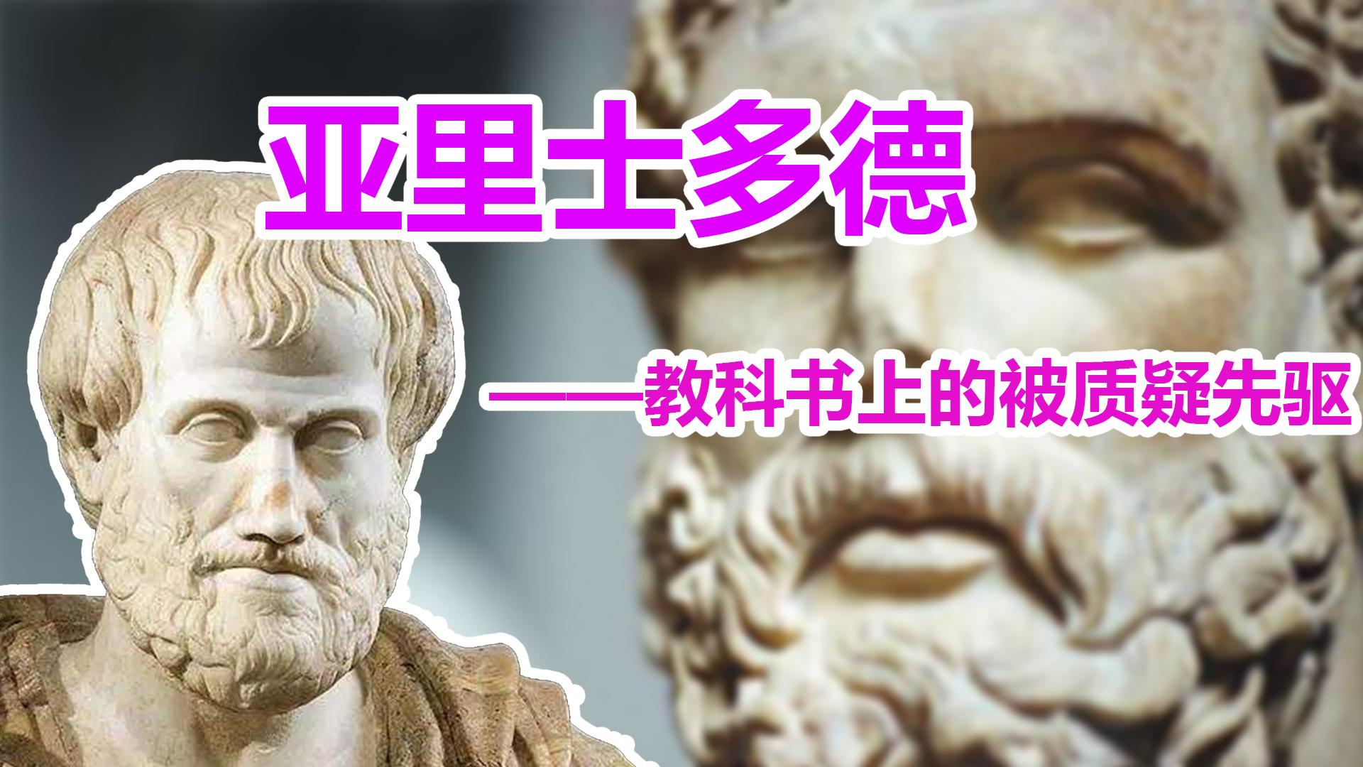 【可怕的物理人】亚里士多德——教科书上的被质疑先驱
