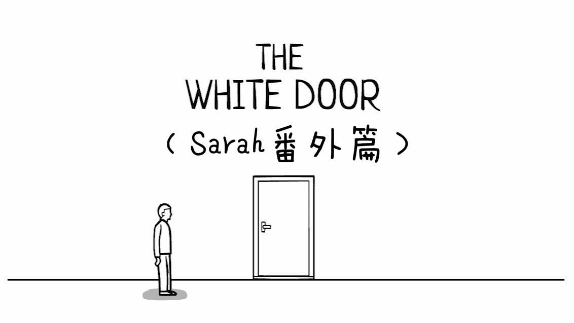 【伴随】锈湖新作《白门》Sarah(番外篇)实况解说