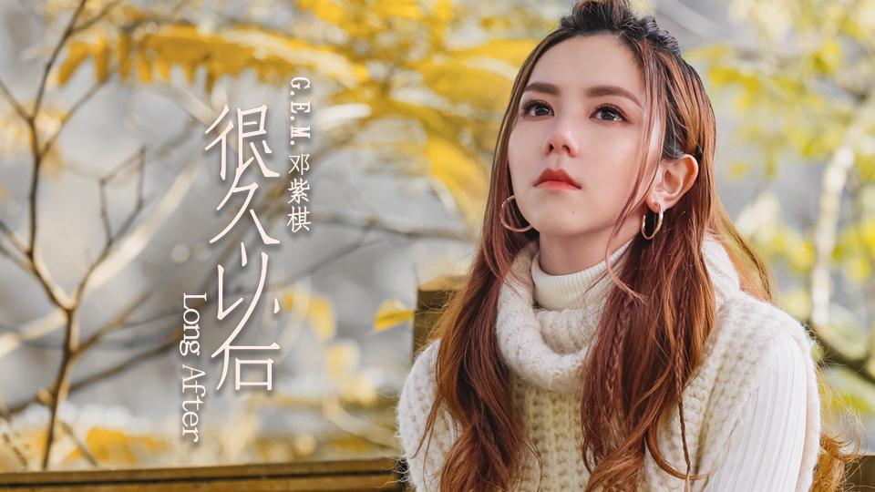 邓紫棋新歌《很久以后》MV上线!