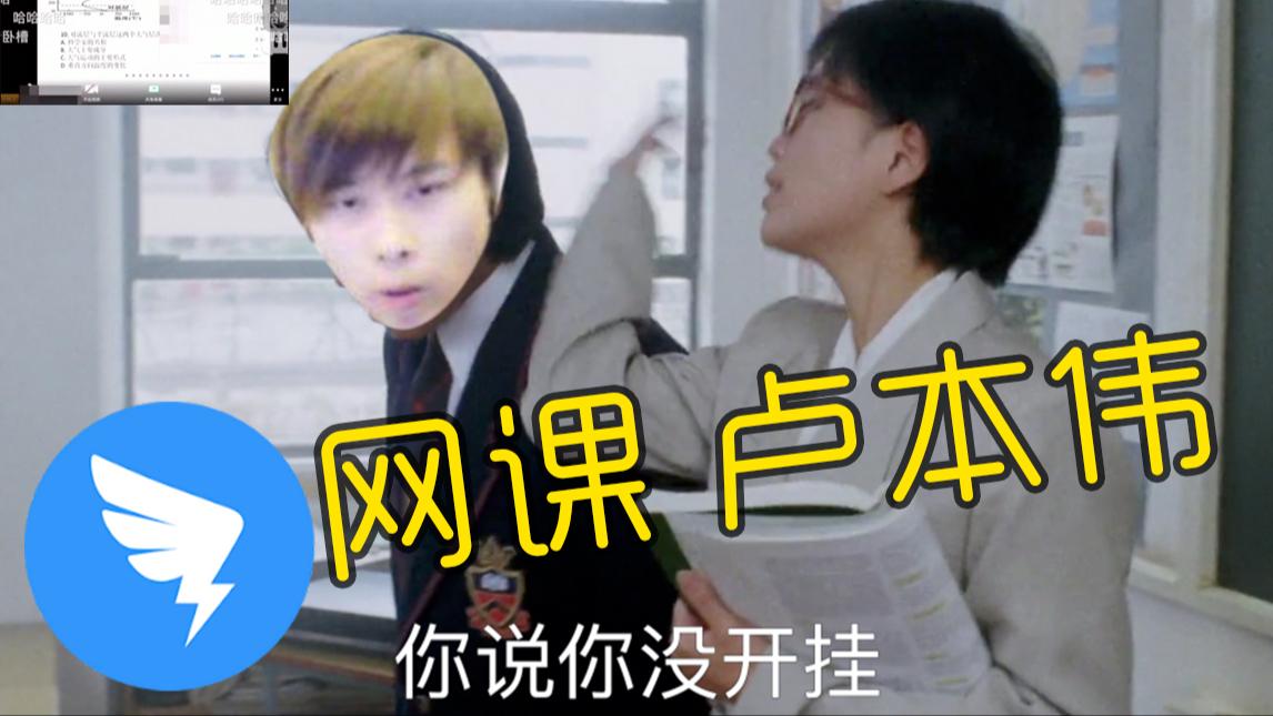【鬼畜剧】卢 本 伟 网 课 对 线 老 师-逃学威龙版