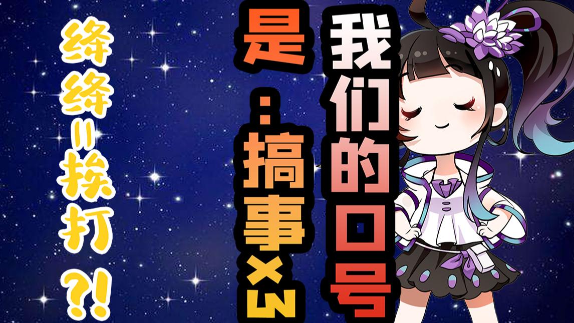 【绛紫】#19.5 绛绛=挨打???