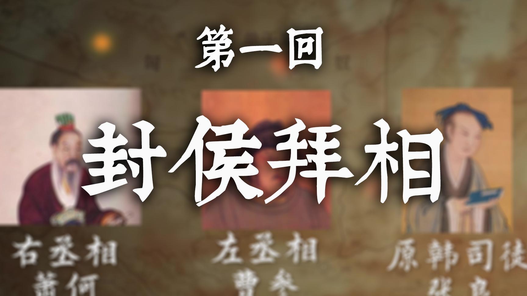 【大汉王朝】第一回——封侯拜相
