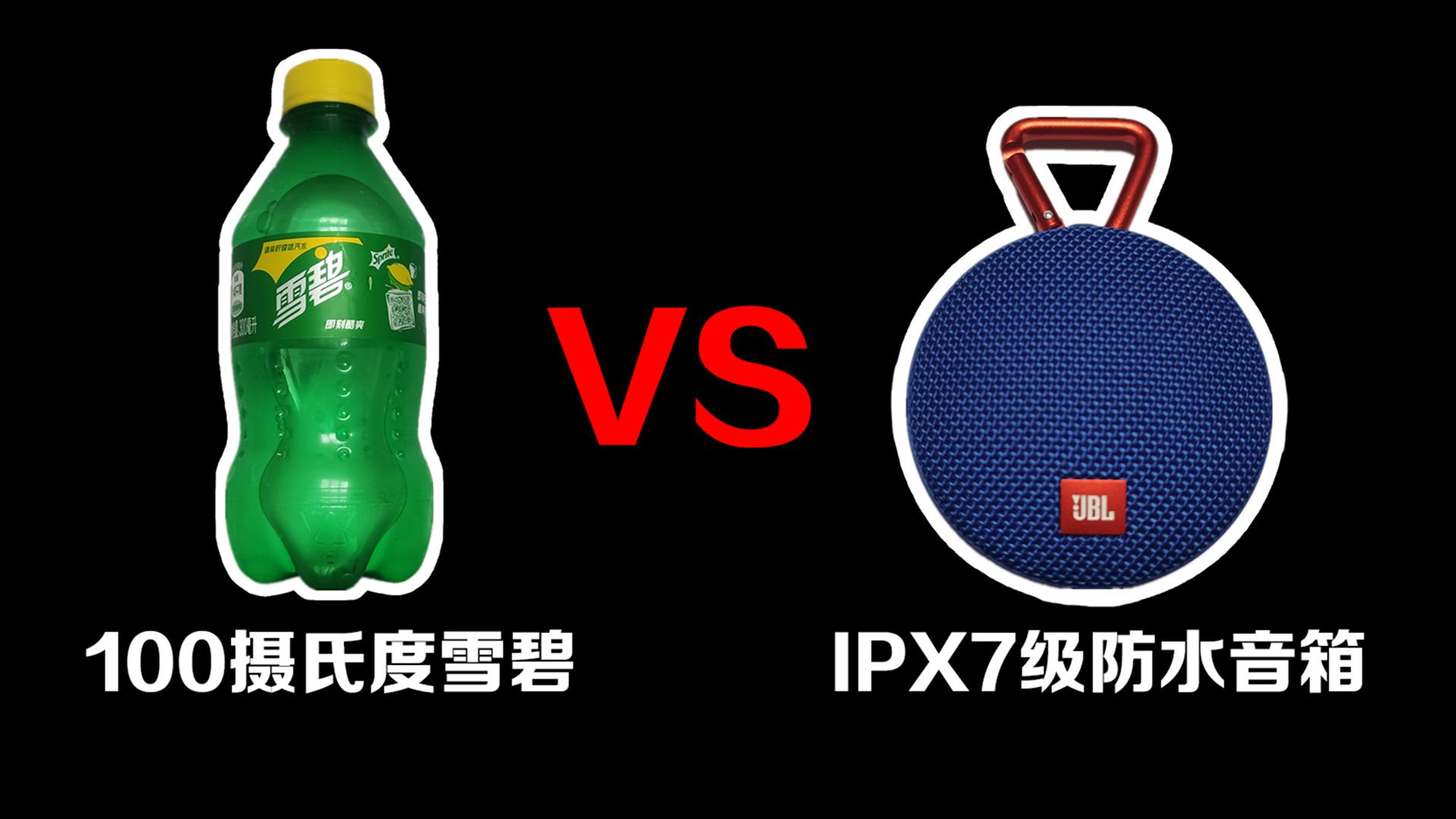 【危险实验】防水音箱可以承受住100摄氏度的高温碳酸液体么?JBL Clip2极限环境测试!