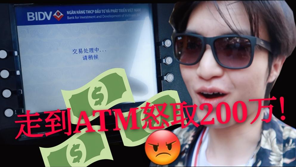 我在ATM机上取了200万,手续费好几万!