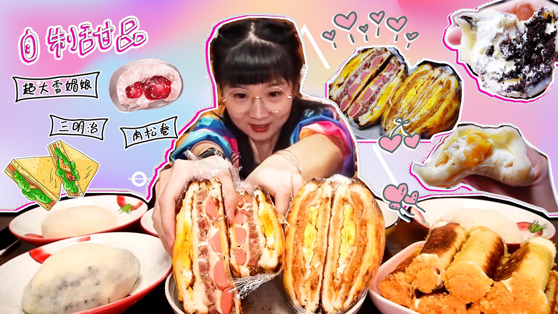 【小猪猪的vlog】宅家自制烘焙上线!超大雪媚娘、三明治、肉松卷