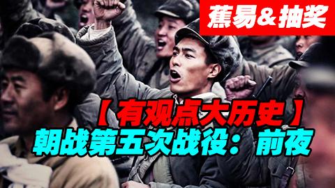 【蕉易&抽奖】朝鲜战争第五次战役--前夜