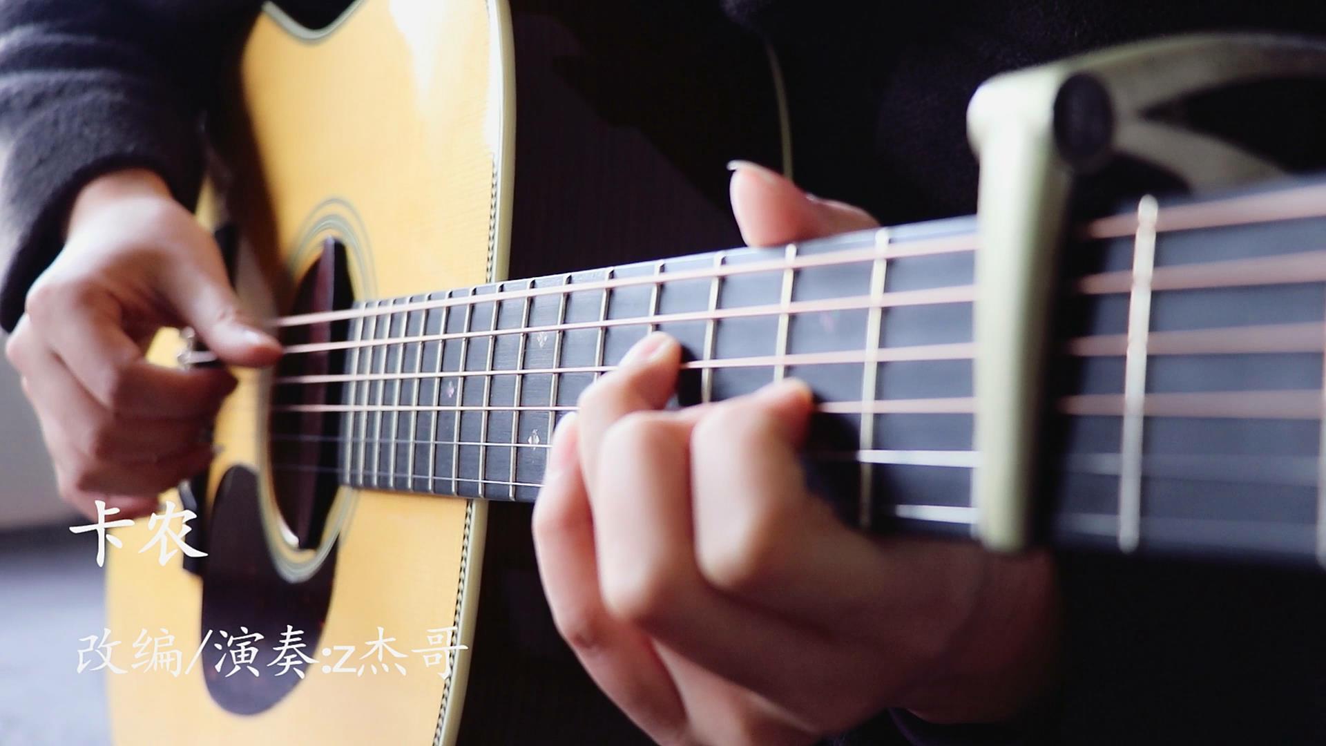 【指弹吉他】我的野蛮女友版卡农,大多学乐器的初衷可能就是为了这首曲子吧