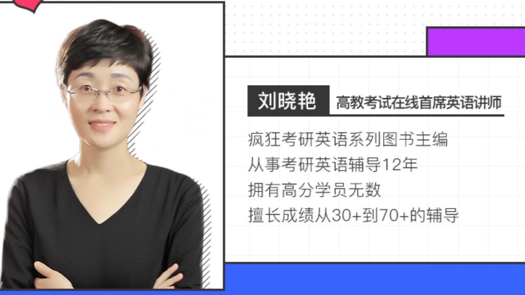 2021刘晓燕核心词汇单词【完整版】