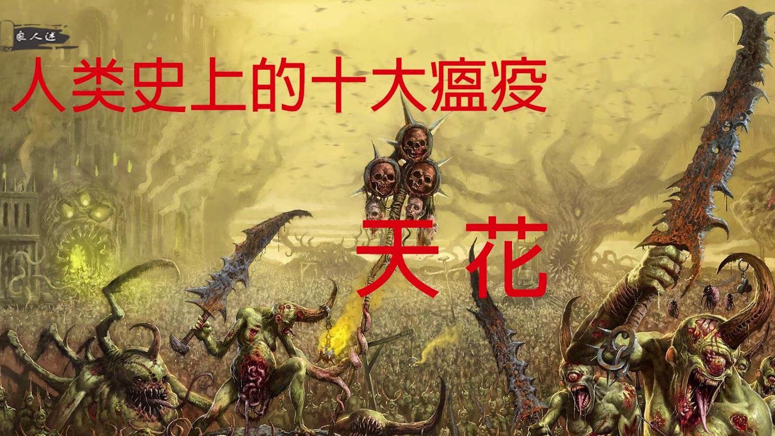 人类史上的十大瘟疫,肆虐了3000年的病毒,天花