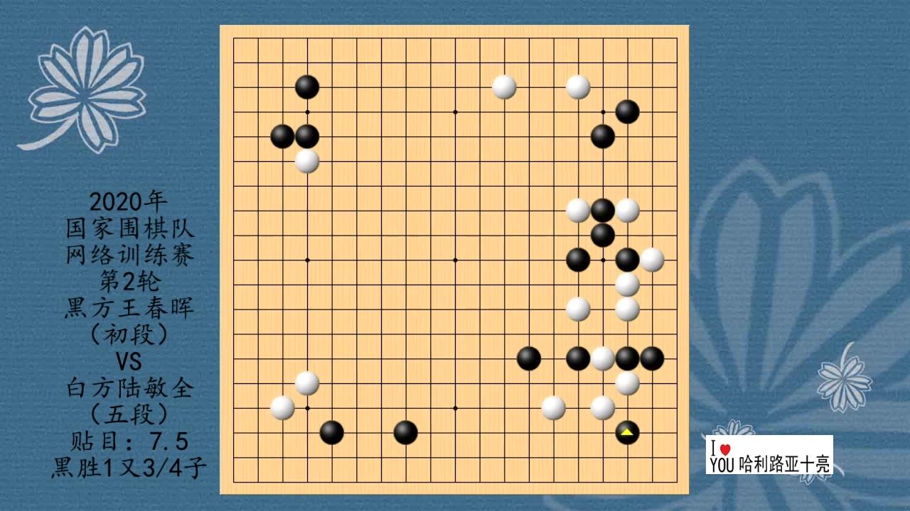 2020年围棋网络训练赛第2轮,王春晖VS陆敏全,黑胜1.75子