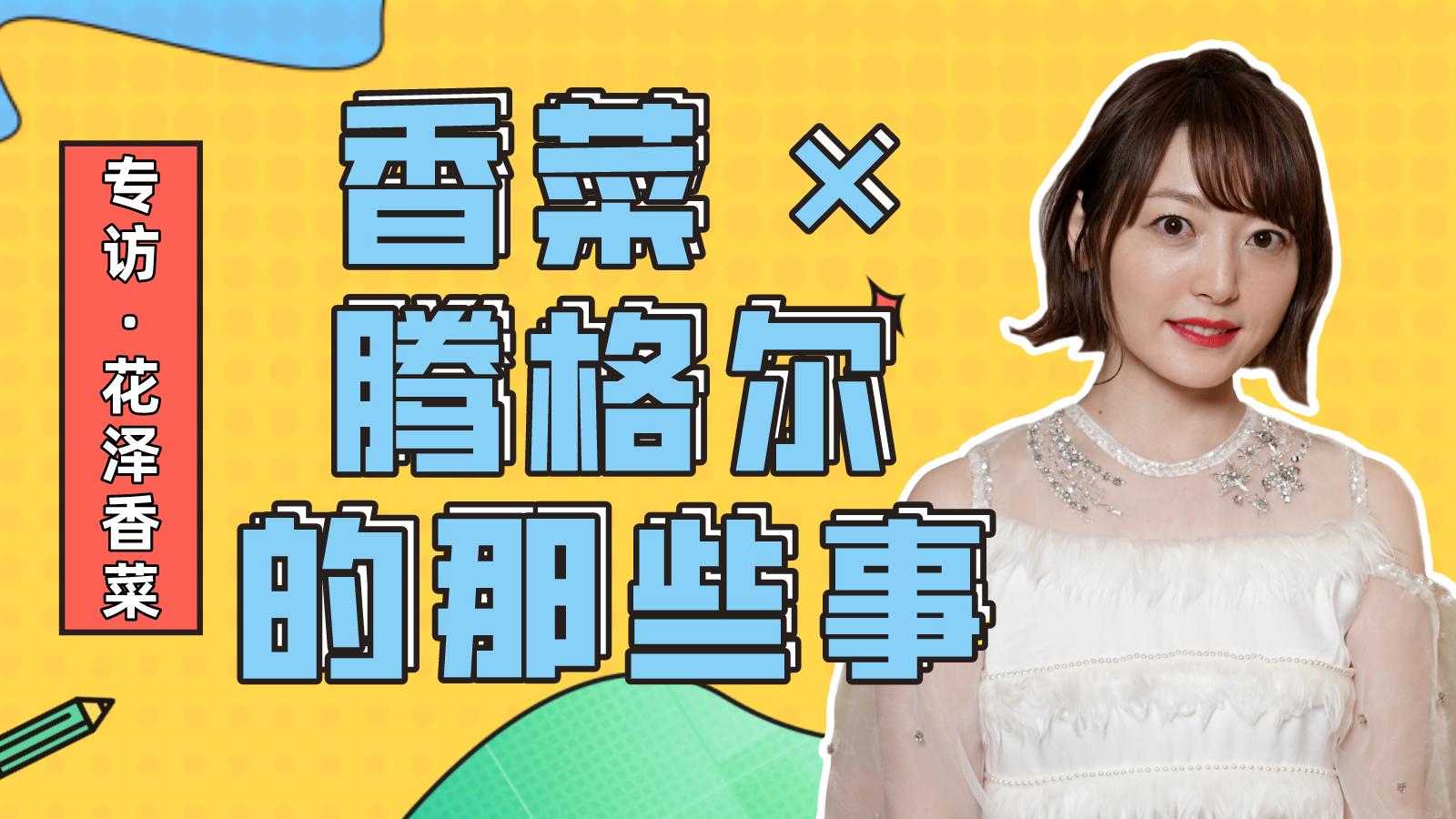 花泽香菜首次户外音乐节版《恋爱循环》来啦!她与腾格尔的初会面都聊了什么?