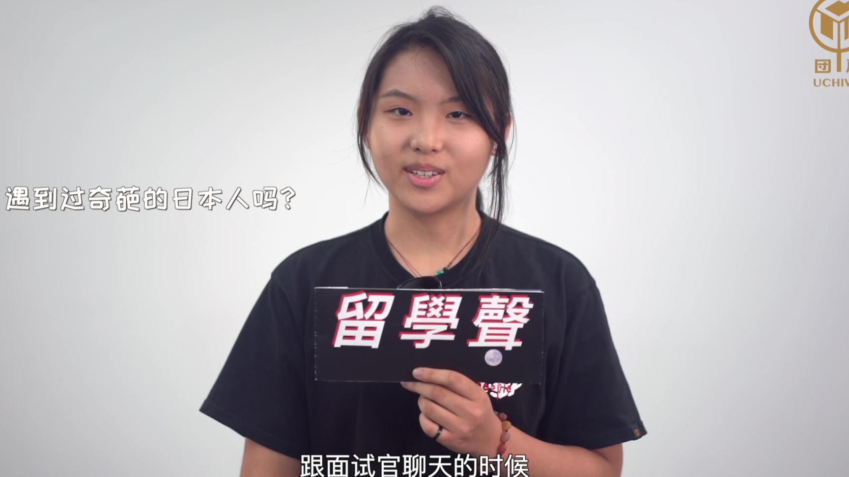【团扇UCHIWA留学声】你有没有遇到过奇葩的日本人?留学生:太多了!