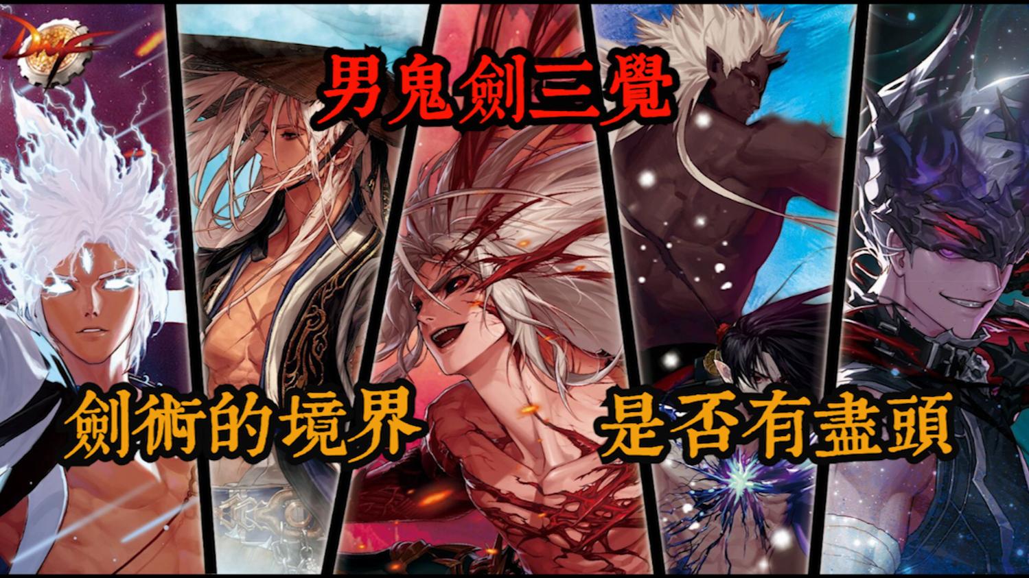 【DNF】100级男鬼剑三觉 剑术的境界 是否有尽头1080超高清!!!60FPS补帧!