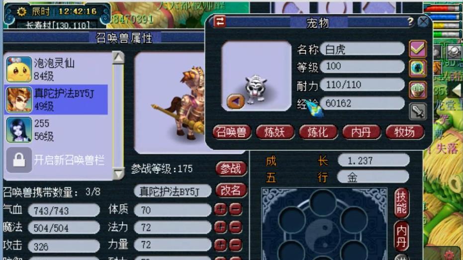 梦幻西游:老王合出7技能泡泡灵仙后,激动得鼓掌,结局却很尴尬!