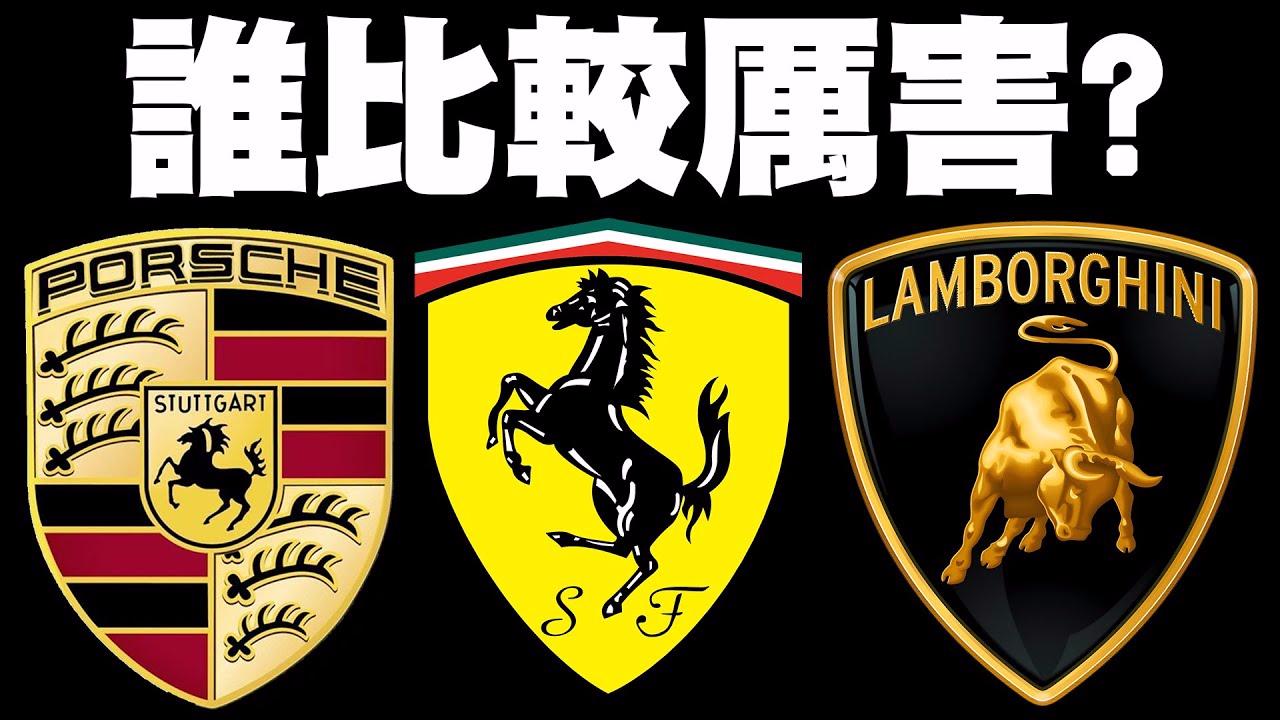 99%%的人不知道這些汽車LOGO暗藏玄機|法拉利的馬跟保時捷的馬為什麼這麼像?藍寶堅尼為什麼是牛?
