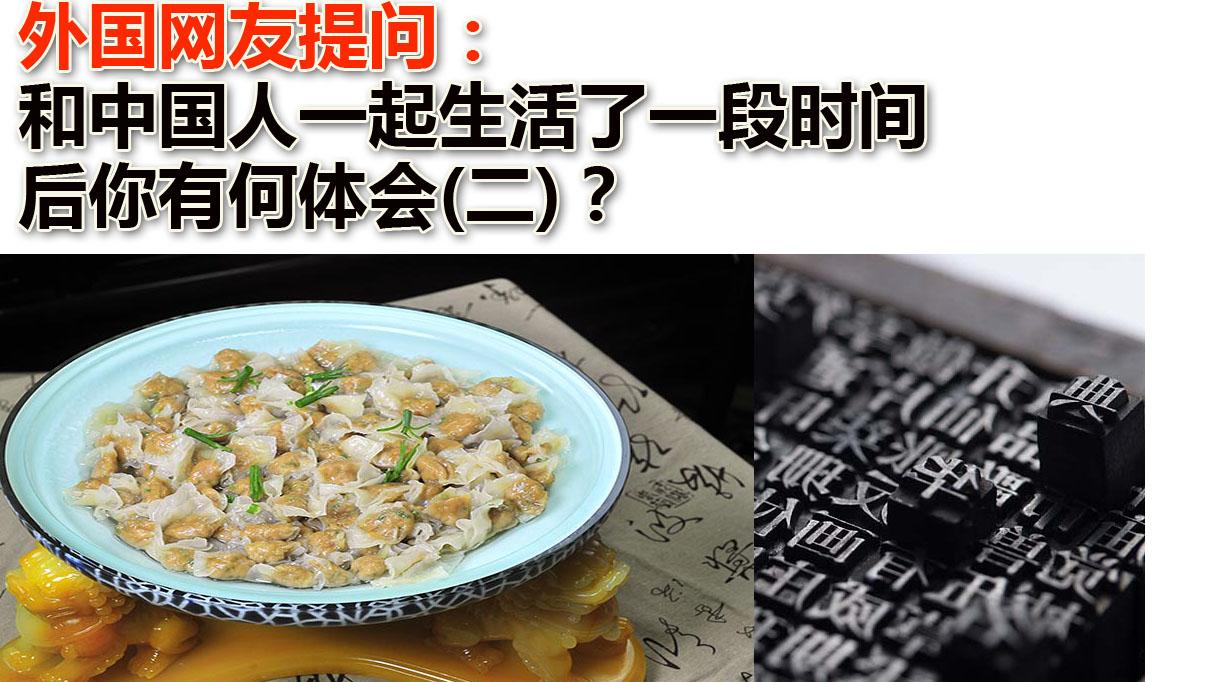 外国网友提问:和中国人一起生活了一段时间后你有何体会2?