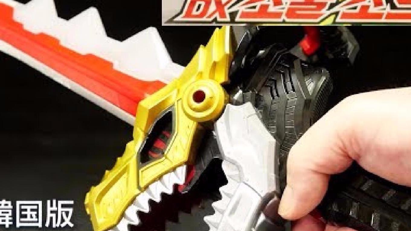 【K2】骑士龙战队 DX 剑(韩版)