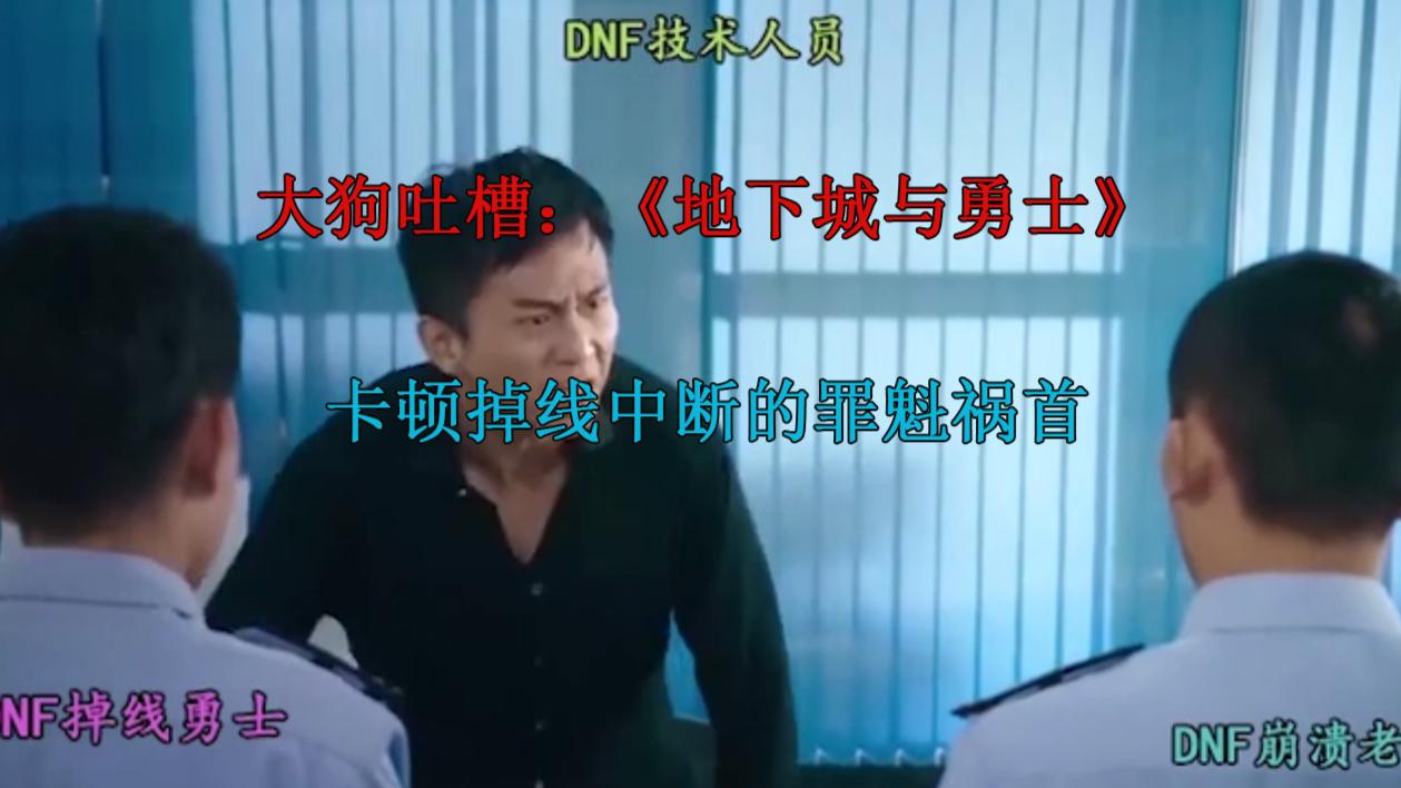 DNF:卡顿的罪魁祸首,每次更新都有它!