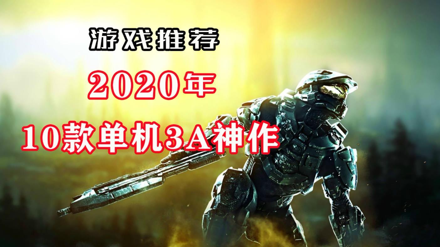 【游戏推荐】2020年全球最受期待的10款3A单机游戏,最新游戏荒解药来啦