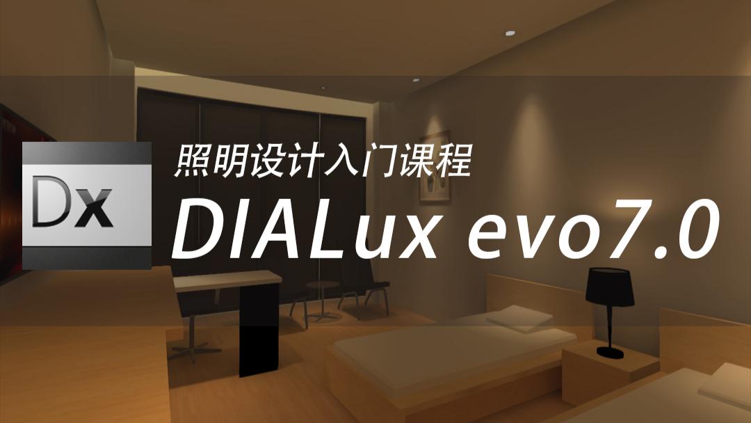 DIALux evo7.0照明设计入门课程