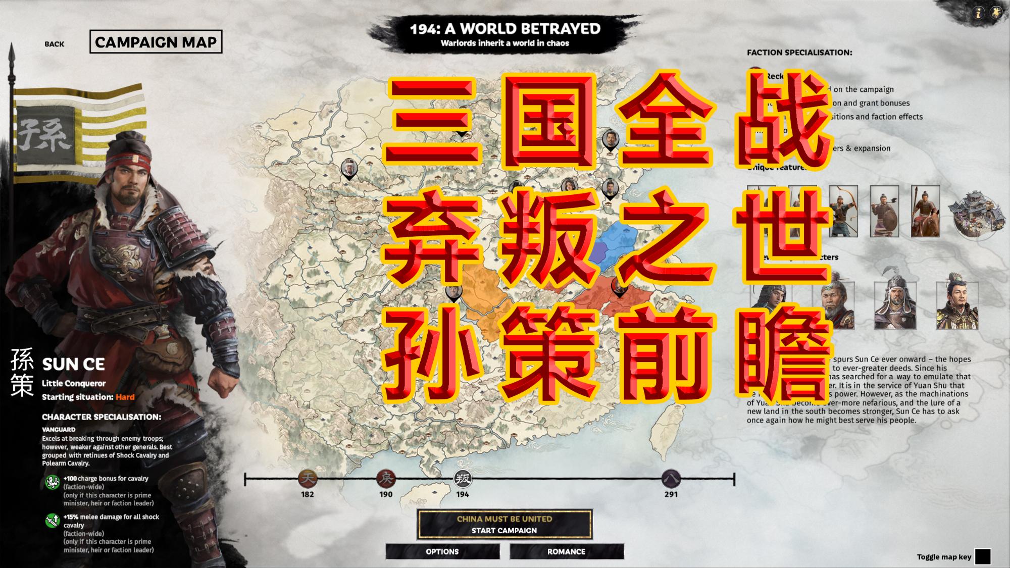 【全面战争三国】新DLC 弃叛之世 孙策战役前瞻