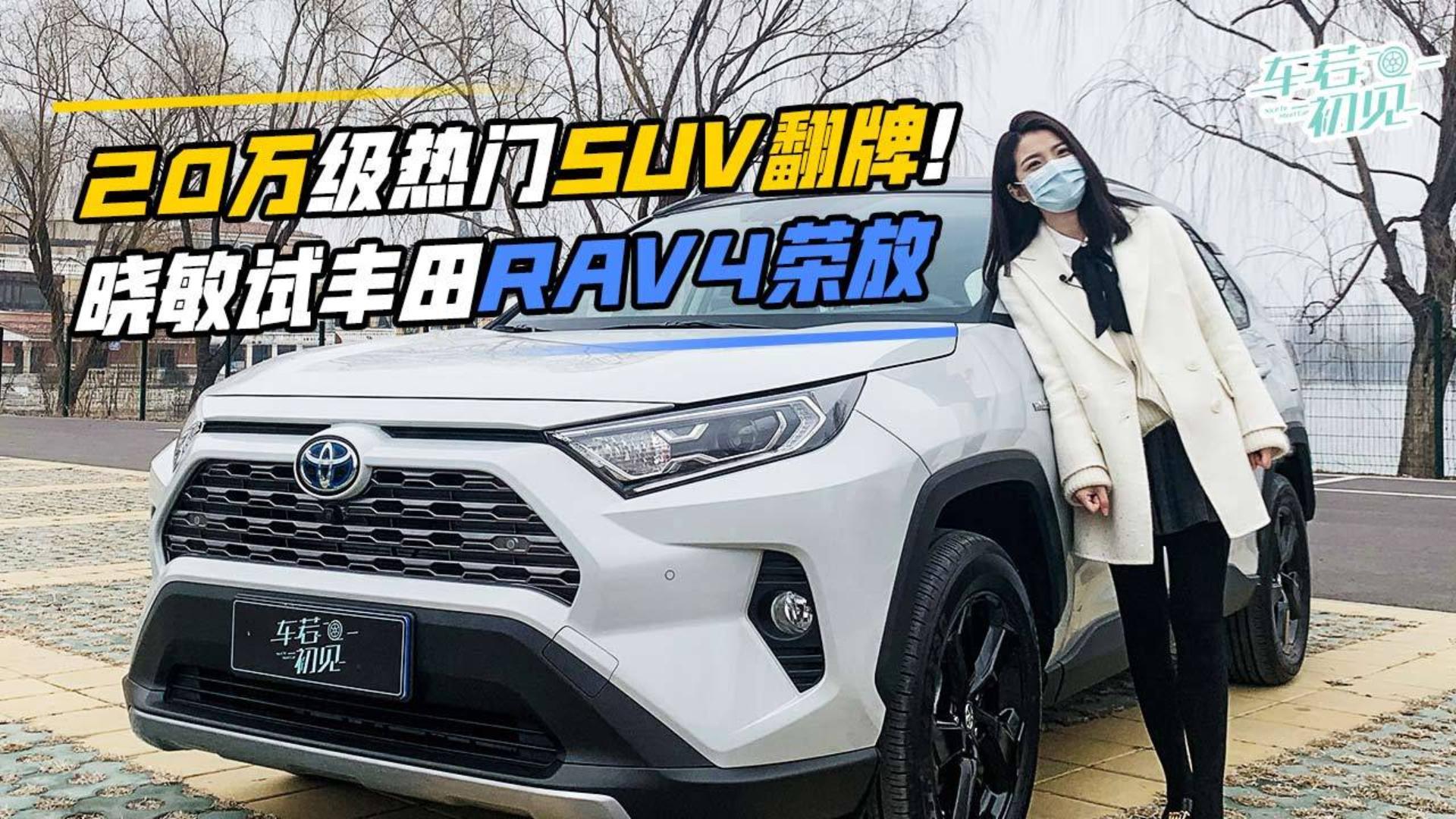 初晓敏:20万级热门SUV翻牌!晓敏试丰田RAV4荣放