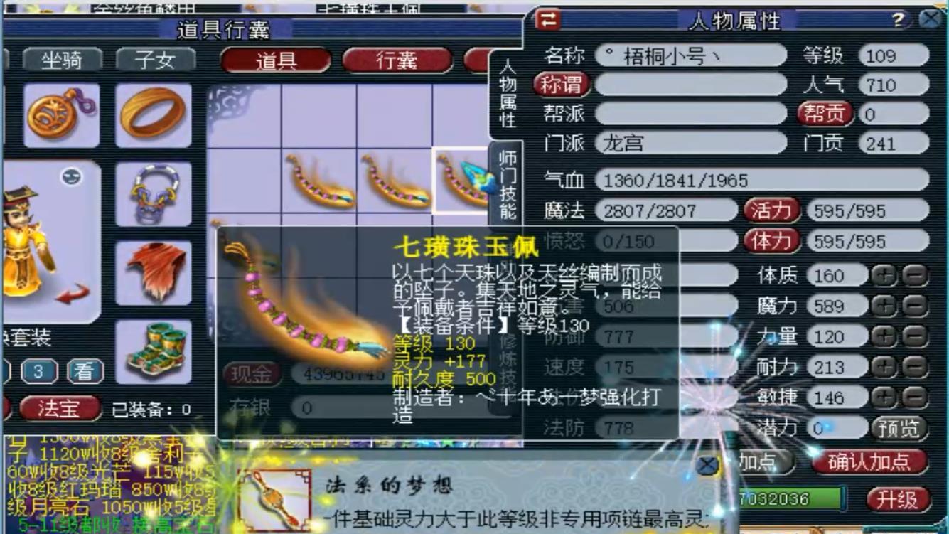 梦幻西游:老王鉴定2万元军火,正当绝望的时候,炸出法系的梦想