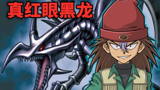 【游戏王卡牌物语11】真红眼黑龙的虚构故事!恐龙龙崎的内心独白!