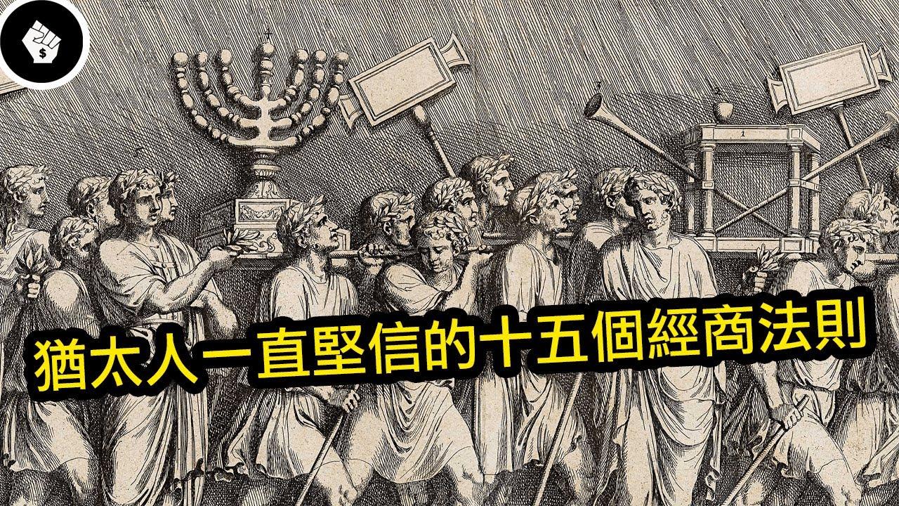 为什么犹太人这么会赚钱?一齐来看他们十五个经商法则~