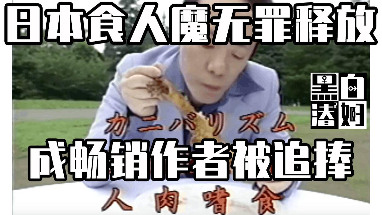 【循声听案】日本食人魔无罪释放,成畅销作者被追捧
