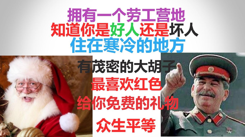 【苏/俄刻板印象冷笑话】斯大林是圣诞老人吗?