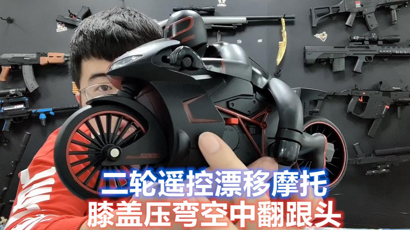 二轮遥控摩托车,外观酷炫还原度高,还能膝盖压弯空中特技