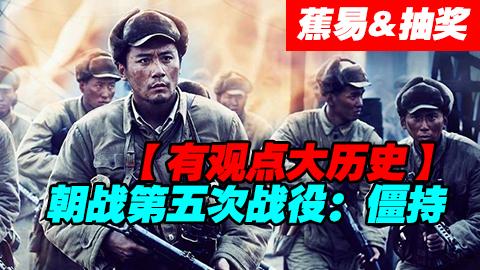 【蕉易&抽奖】朝鲜战争第五次战役--僵持