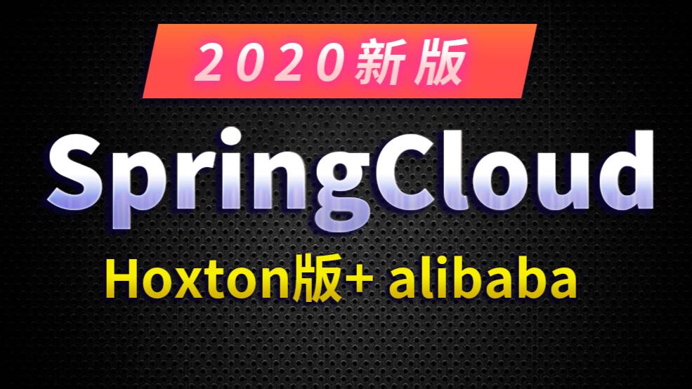 尚硅谷2020最新版SpringCloud(H版&alibaba)框架开发教程全套完整版从入门到精通