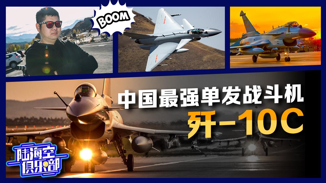 陆海空俱乐部:通俗易懂地告诉你,歼-10C战斗机厉害在哪
