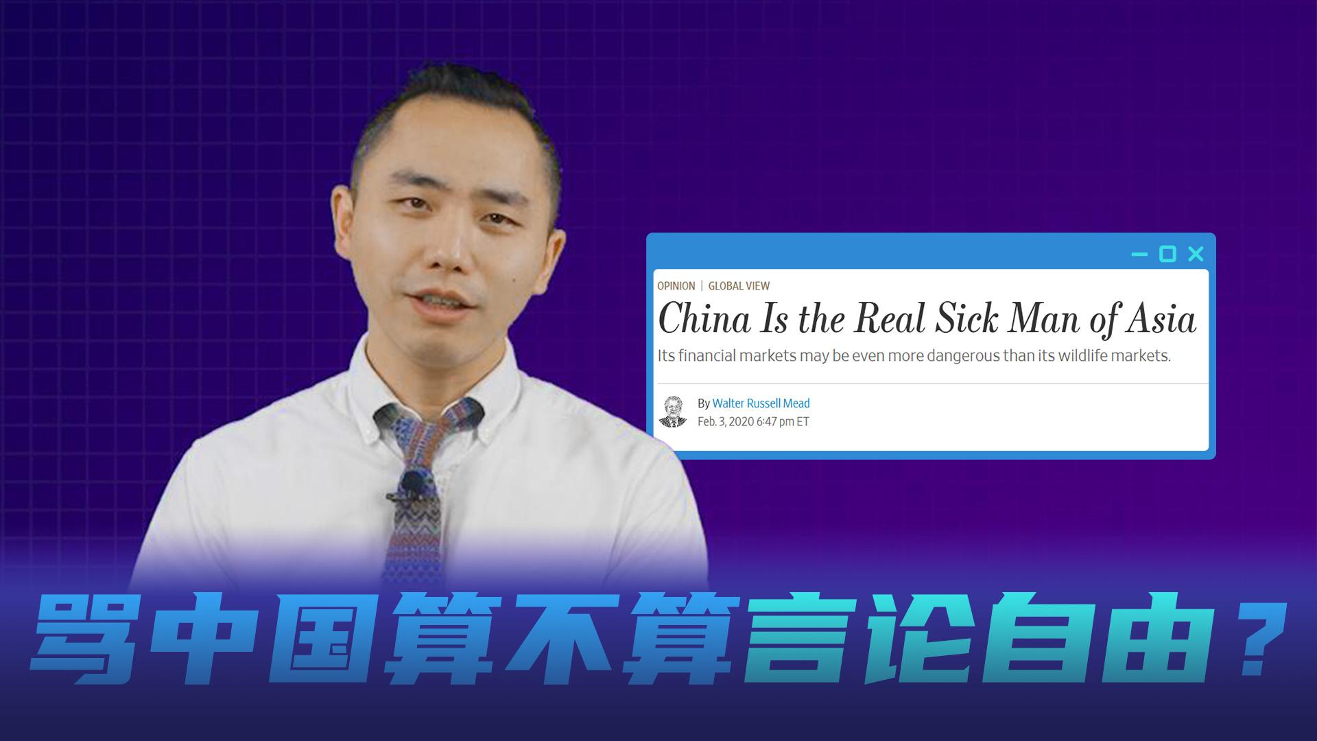 洋媒吐气:骂中国到底算不算言论自由?