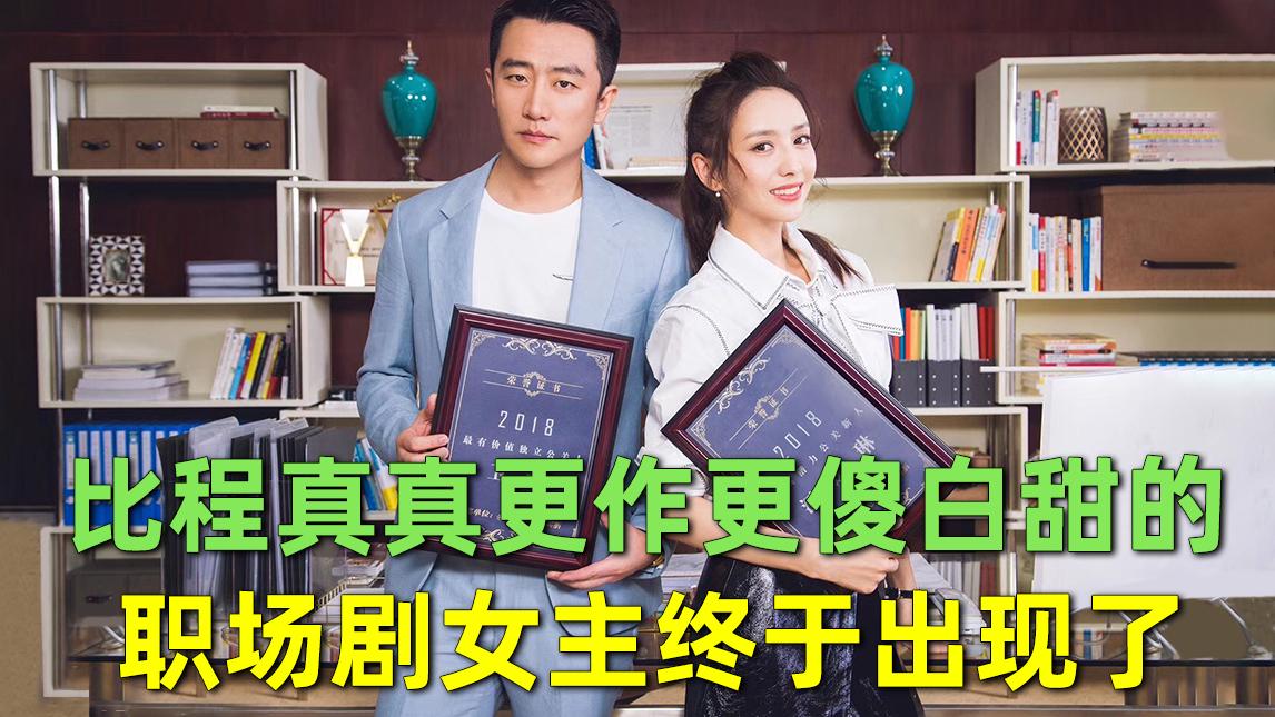 【刘哔】搞笑吐槽《完美关系》!比程真真更作更傻白甜的职场剧女主终于出现了!