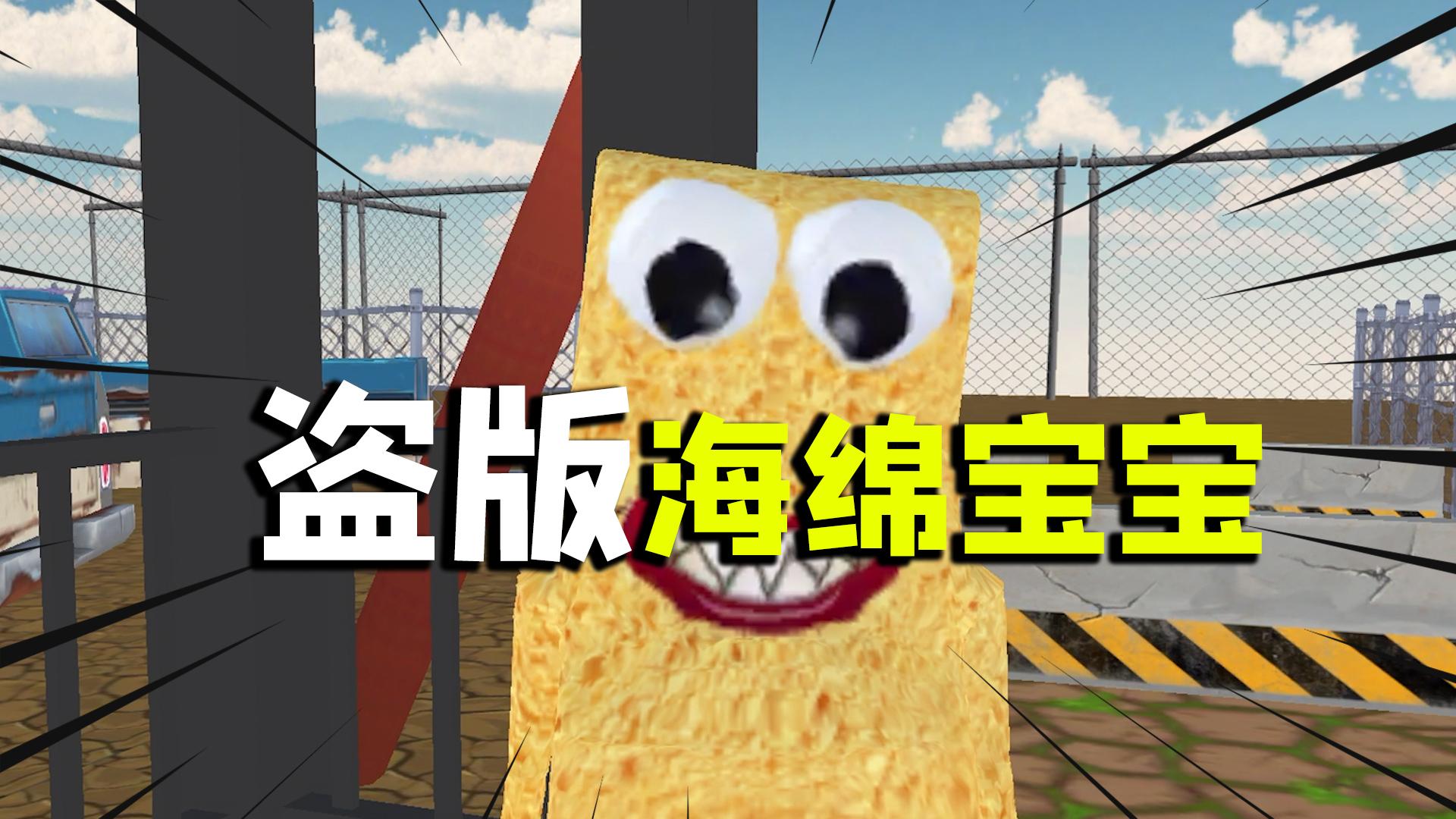 【试毒时间】山寨海绵宝宝,这盗版游戏,人物毁童年啊!